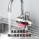 四季沐歌電熱水龍頭速熱即熱式加熱廚寶自來水過水熱家用冷熱兩用 蘿莉小腳丫
