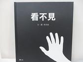 【書寶二手書T9/少年童書_KC8】看不見_蔡兆倫