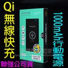 【QI無線充電】enerpad Q-10...