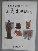 【書寶二手書T9/藝術_EXT】苗栗木雕博物館典藏專輯圖錄-三義木雕源流_2004年