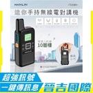 【晉吉國際】HANLIN-TLK28S 迷你手持無線電對講機