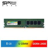 【免運費】Silicon Power 廣穎 DDR4 2400 8GB 桌上型 標準記憶體- ( 8G /1.2V /CL17 ) 廣穎電通