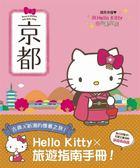 (二手書)與Hello Kitty的心動之旅 京都