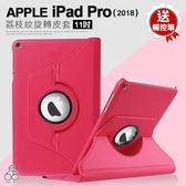 贈筆 Apple iPad Pro 2018 11吋 平板 旋轉 皮套 荔枝紋 皮革 側翻掀蓋 支架 保護套