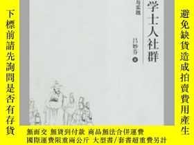 二手書博民逛書店陽明學士人社羣:歷史、思想與實踐(罕見包 )Y22499 呂妙芬