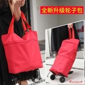買菜車 折疊拖包伸縮式兩用帶輪購物袋手拉包旅行拖車買菜包T 5色
