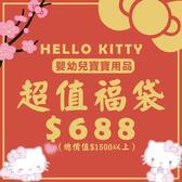 【新春超值 $688福袋】總市價超過$2000元的Hello Kitty寶寶用品 超划算!超實用!