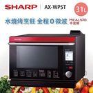 【領卷現折】SHARP 夏普 31公升 日製 水波爐 AX-WP5T 紅黑色 公司貨