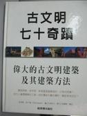 【書寶二手書T2/地理_QCI】古文明七十奇蹟_克里斯.史