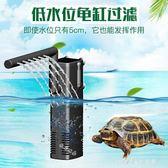 低水位水族魚缸養龜缸內置過濾器潛水泵吸便內置靜音三合一過濾器 小確幸生活館