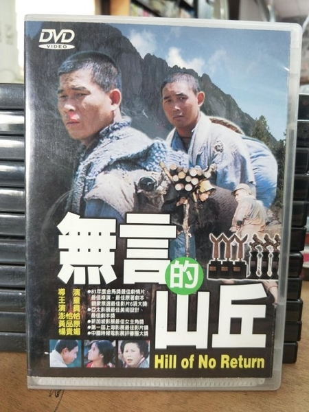 挖寶二手片-0B01-701-正版DVD-華語【無言的山丘】-彭恰恰 黃品源 楊貴媚(直購價)