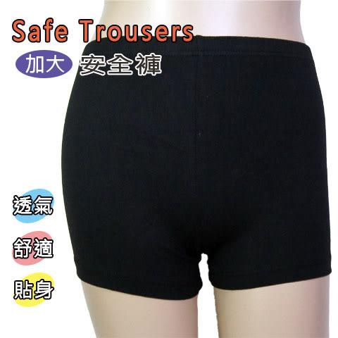 安全褲 加大安全褲 透氣舒適 Safe Trousers