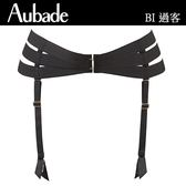 Aubade-過客S-M高腰吊襪帶(黑)BI