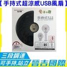 【晉吉國際】愛喜嗲鹿 手持式超涼感USB風扇 三段風速 USB風扇 手持風扇 充/插電兩用 LED指示燈