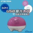 【鼎立資訊】QELF 聲光 水母 低音 多媒體 喇叭 USB喇叭 3.5音源線 藍/粉