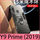 【萌萌噠】華為 HUAWEI Y9 Prime (2019) 新款創意黑豹鎧甲系列 車載磁吸 指環支架 全包防摔 手機殼