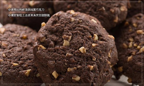 月餅/糕餅【典藏】杏仁巧克力手工餅乾2入禮盒(蛋奶素)