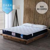 山河戀 Riverbend / 6x7 / 入門款獨立筒彈簧床 / 雲河系列 / 三燕床墊