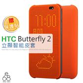 E68精品館 HTC Butterfly 2 蝴蝶2 B810x View Cover 炫彩 原廠款 點陣 洞洞 智能 立顯 來電 保護套 皮套 軟殼