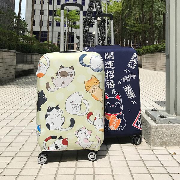 【貓粉選物】幸福貓咪系列 防塵防刮超彈行李箱套L號 26吋/27吋/28吋 五種圖案可選