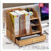 辦公用品桌面收納盒抽屜式書立創意書架文件資料架文具置物架木質 生活樂事館