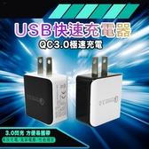 雙色QC3.0快速充電器 USB充電器【AA0058】