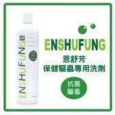 【力奇】恩舒芳 犬貓寵物保健驅蟲洗劑 450ml-160元 可超取 (J013B01)
