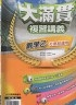 二手書R2YB103微調課綱《專攻指考 大滿貫複習講義 數學乙 社會組用 教師用