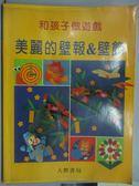 【書寶二手書T3/少年童書_XGD】和孩子做遊戲-美麗的壁報&壁飾_小林祐歧