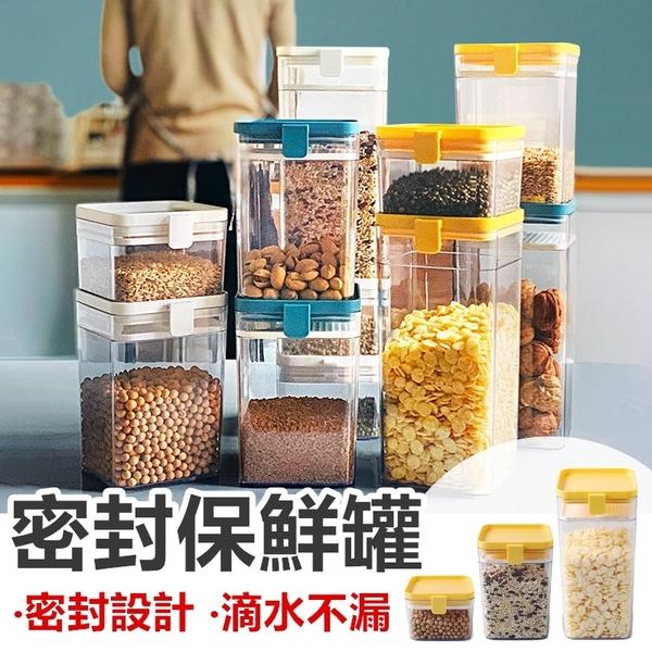 [中款] 食物罐 防潮罐 保鮮罐 密封罐 保鮮罐 收納盒 收納罐 儲物罐 分裝盒 保鮮盒【RS1251】