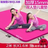 超大雙人瑜伽墊加厚加寬加長2米初學者家用粉色橡膠防滑專業健身MBS 「時尚彩紅屋」