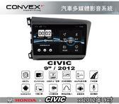 ||MyRack|| CONVOX CIVIC MK2安卓機 汽車多媒體影音 HONDA 2012年9吋 導航 電視
