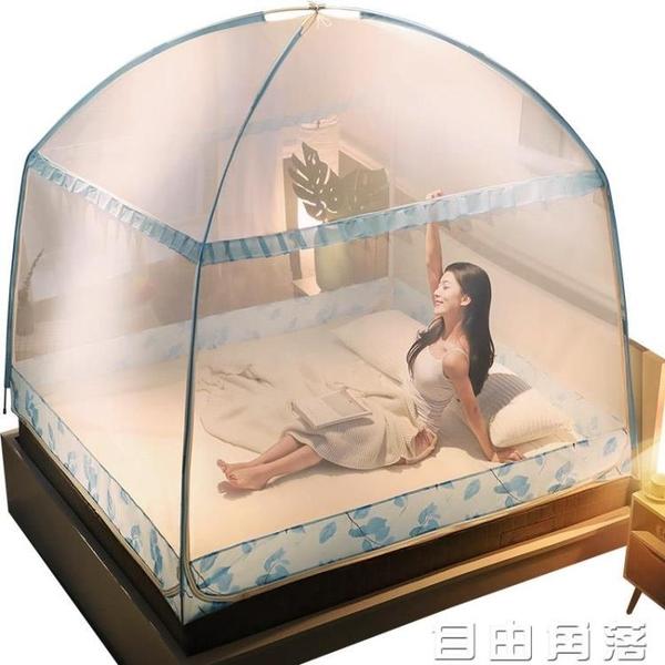 蒙古包1.5m床 1.8m家用2米蚊帳防摔三開門2.2支架1.2加厚紋賬新款 自由角落
