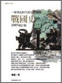 二手書博民逛書店 《戰國史1997增訂版》 R2Y ISBN:9570514167│楊寬著