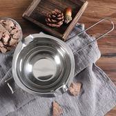 巧克力溶鍋 黃油融化杯碗熔化爐 加熱鍋304不銹鋼奶鍋diy烘焙工具【完美男神】
