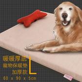 暖暖厚底寵物保暖墊 加厚款(咖啡-L大)寵物床/墊 90x60 耐抓 表布可洗 附小骨頭枕《Embrace英柏絲》