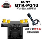[贈麥克風] SONY 索尼 GTK-PG10 藍牙喇叭 戶外 室內 無線 藍牙 喇叭 露營 派對 防水 FM 公司貨