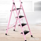 梯子家用折疊人字梯室內加厚三四步五步樓梯小扶梯多功能爬梯 qz7364【甜心小妮童裝】