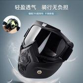 戶外護目鏡戰術眼鏡摩托車騎車風鏡防風眼睛