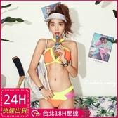 【現貨】梨卡 - 極致火辣[韓國泫雅風]比基尼泳裝彩色拼接[繞頸綁脖]C321