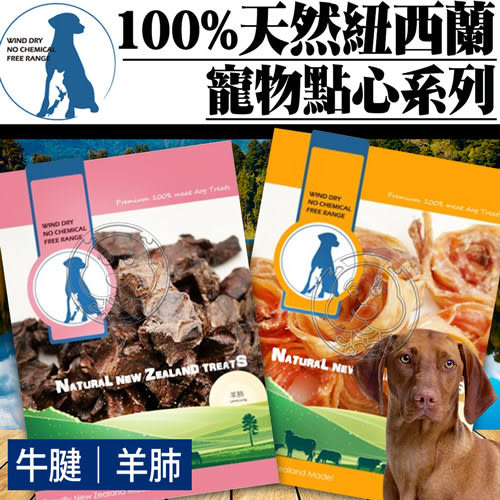 【培菓平價寵物網 )紐西蘭進口》牛筋圈(牛腱)原廠包裝-500g(天然無添加-低溫烘烤-耐咬)