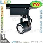 【LED軌道燈】LED 7W。台灣晶片。黑款 黃光 鋁製品 筒款 優品質※【燈峰照極my買燈】#gH047-3