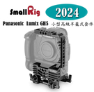 【EC數位】SmallRig 2024 Panasonic Lumix GH5 小型高級半籠式套件 帶電池手柄 cage