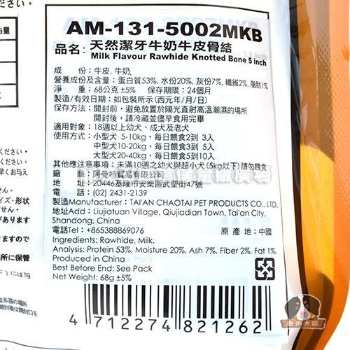 【寵物王國】Armonto-AM-131-5002MKB天然潔牙牛奶牛皮骨結(5吋)【2入】