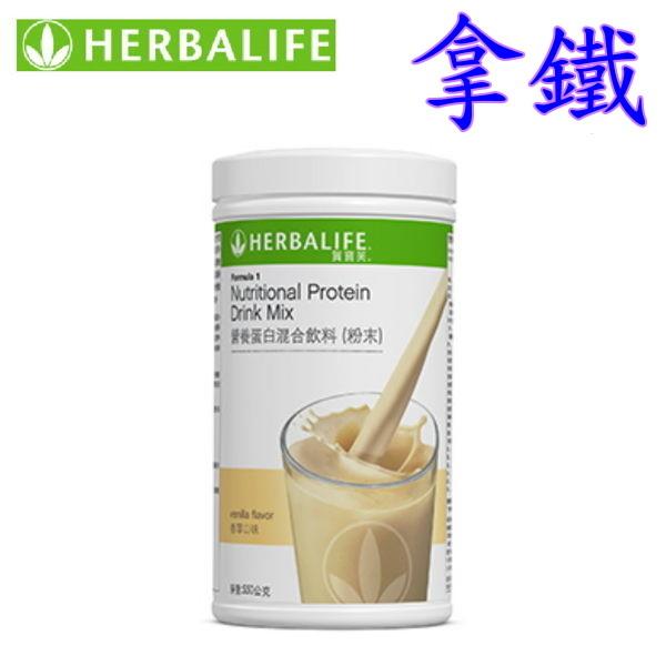 賀寶芙營養蛋白混合飲料 (拿鐵口味,奶昔)