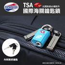【加購限12樣選2樣,下殺6折】《熊熊先生》新秀麗美國旅行者AT國際TSA海關鑰匙鎖行李箱Z19*01039