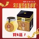 【年終盛典】極品冬蜜250g,買4送1(限量300組) (蜂蜜/花粉/蜂王乳/蜂膠/蜂產品專賣)【養蜂人家】