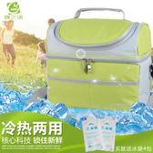 保鮮包 嬋之語冰袋冰包保溫包背奶包保溫袋母乳保鮮包 飯盒包便當包飯盒袋【小天使】