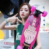 滑板魚板刷街青少年四輪男女