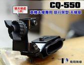 《飛翔無線》CQ-550 車機天線專用 旅行架型 天線座〔 三段角度調整 〕